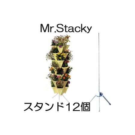 明和 ミスター スタッキー スタンド 12個 かさねる鉢用#1553ホワイト(スタンドのみ)