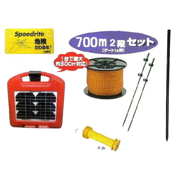 電気柵セット S500 電気牧柵ソーラーいのでん センサー付700M 2段張セット(967S)[KD-INODEN-SS-NEW700-2]