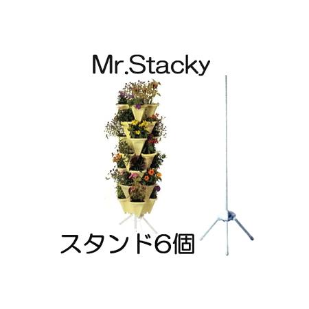 明和 ミスター スタッキー スタンド 6個 かさねる鉢用#1553ホワイト(スタンドのみ)