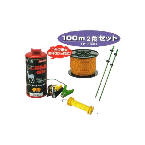 電気柵セット イノシシ用電気牧柵器 ニューいのでん 乾電池式AN90100m・2段張[901 KD-INODEN-NEW100-2]