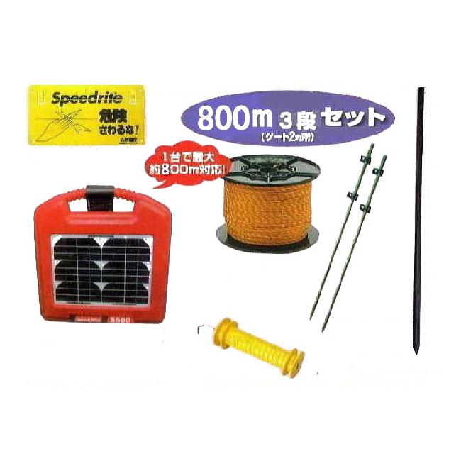 電気柵セット S500 電気牧柵ソーラーいのでん センサー付800M 3段張セット(963S)[KD-INODEN-SS-NEW800-3]
