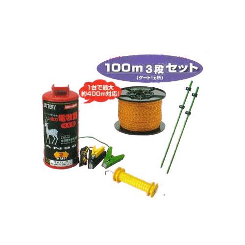【代引手数料無料】電気柵セット イノシシ用電気柵 ニューいのでん センサー付AN90 100m・3段張 (906S)[KD-INODEN-SEN-NEW100-3]