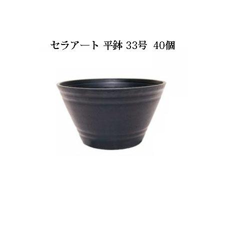 明和 セラアート 平鉢 33号 外径335×高さ173mm 白黒色選択 40個販売