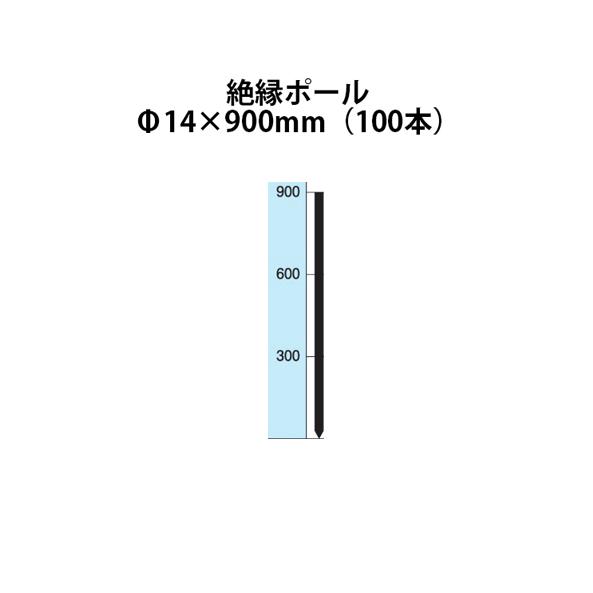 電気柵用部材 絶縁ポール(Φ14×900) 100本セット [KD-ZET14*900] [支柱 電気柵 防獣対策 家庭菜園用 瀧商店] 未来のアグリ