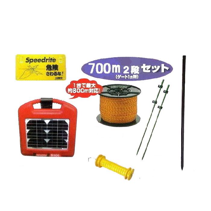 電気柵セット S500 電気牧柵ソーラーいのでん700M 2段張セット(967)[KD-INODEN-SL-NEW700-2]未来のアグリ