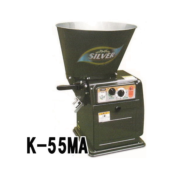 シルバー 精米機 循環式精米機 K-55MA 玄米15kg 単相250W 水田工業 アグリテクノ矢崎