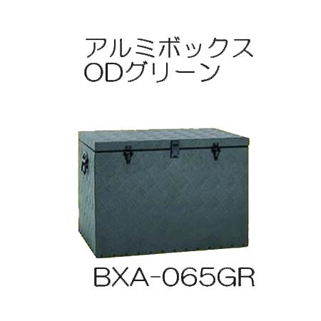 軽トラ アルミボックス BXA-065GR ODグリーン(アルストッカー道具箱)BXA065GR 法人個人選択