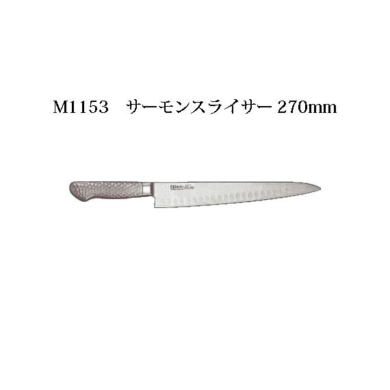 Brieto M1153 サーモンスライサー 270mm 片岡製作所 日本製 ブライト(27cm)