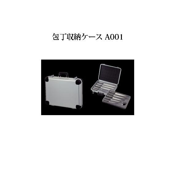 Brieto 包丁収納ケース A001 アタッシュケースA 片岡製作所 ブライト