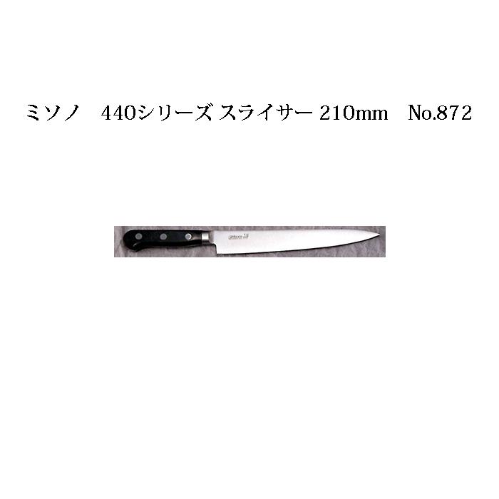 Misono ミソノ 440シリーズ スライサー 210mm No.872[21cm 包丁 庖丁 瀧商店]