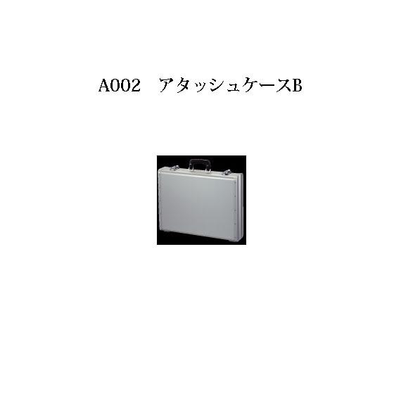 Brieto 包丁収納ケース A002 アタッシュケースB 片岡製作所 ブライト
