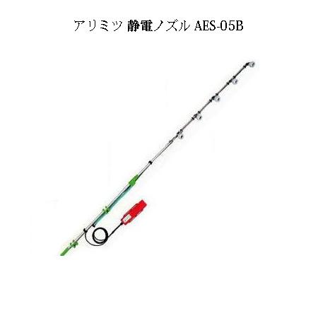 アリミツ 静電ノズル AES-05B-2 5頭口すずらん式静電噴口 有光工業