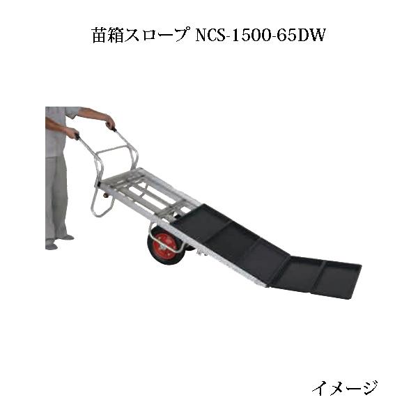 ハラックス 苗箱スロープ NCS-1500-65DW (2輪) コン助専用苗箱スロープ (アタッチメント) (法人個人選択)