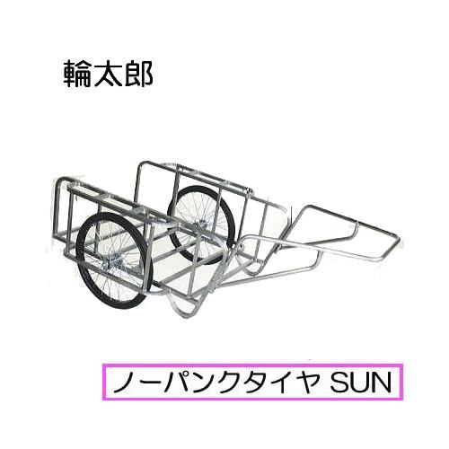 ハラックス 輪太郎 BS-1384SUN ステンレス製 大型リヤカー ノーパンクタイヤ (TR-26×2-1/2N)(法人個人選択)