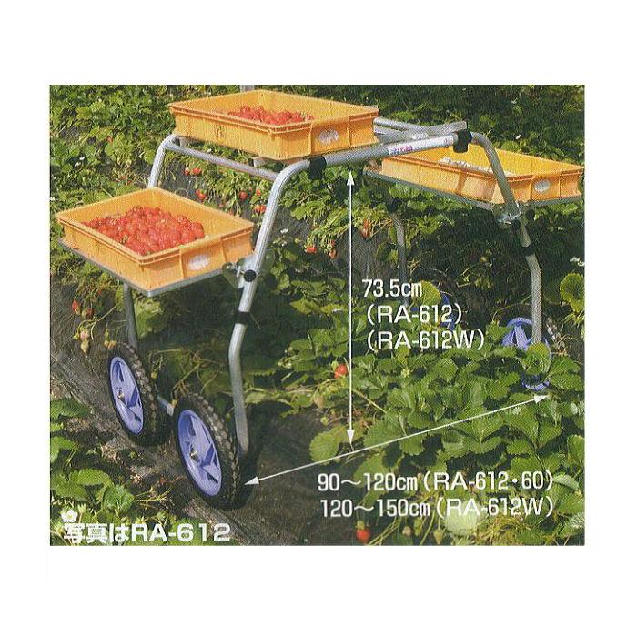 ハラックス アルミ製 いちご収穫用台車 楽太郎 RA-612Wタイヤ幅120~150cm (法人個人選択)