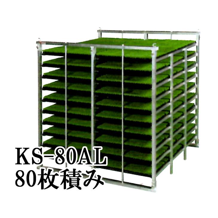 軽トラ用 苗箱収納棚 KS オールアルミ 苗コンテナ KS-80AL 80枚積載