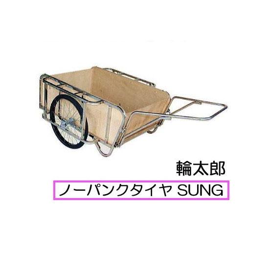 ハラックス 輪太郎 BS-1384SUNG ステンレス製 大型リヤカー ノーパンクタイヤタイヤ (TR-26×2-1/2N) 合板パネル付 (法人個人選択)