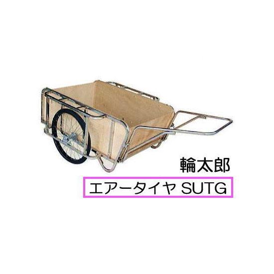 ハラックス 輪太郎 BS-1384SUTG ステンレス製 大型リヤカー エアータイヤ (TR-26×2-1/2T)(合板パネル付)合板パネル付 (法人個人選択)