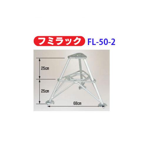 ハラックス フミラック FL-50-2 アルミ製 果樹園踏台2段 1.8kg 荷重100kg (法人個人選択) [瀧商店]