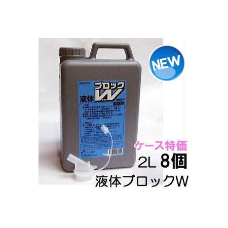 液体ブロックW 2L ノズル付 ケース特価 8個セット 農業用 連作障害 ヤサキ ブロックダブル