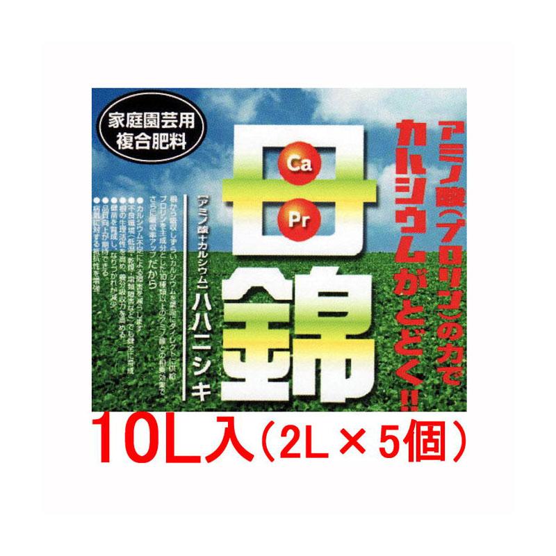 母錦(ははにしき) 10L(2L×5個) アミノ酸+カルシウム[ハハニシキ 家庭園芸用複合肥料 瀧商店]