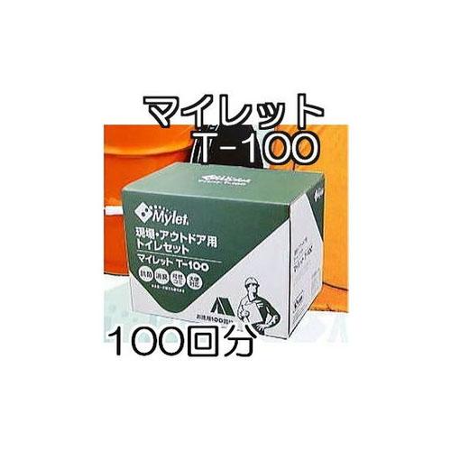 マイレット T-100 現場トイレ 補充用トイレ処理セット 100回分 (防災 災害 アウトドア 簡易トイレ まいにち)