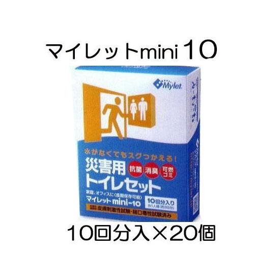 災害用トイレセット マイレット mini10 徳用20個セット (防災 災害用 簡易トイレ 処理セット) まいにち