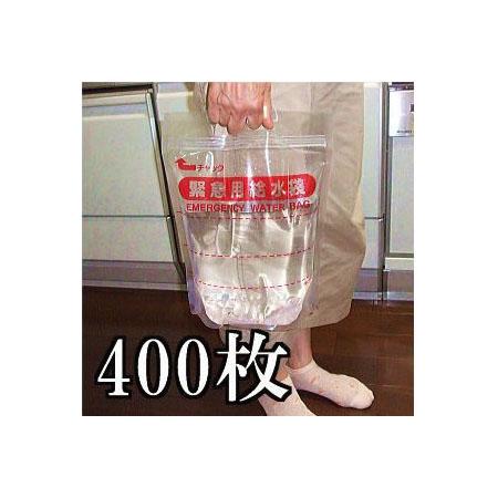 給水袋 手提げ チャック付き 緊急用 レジャー用 3L270×270×G60 400枚