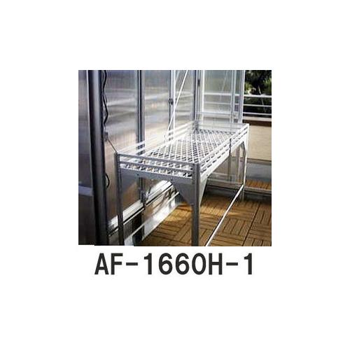 フラワースタンド AF-1660H-1 AF型1段タイプ 1600×600×900H 組立式(アルミベンチ)