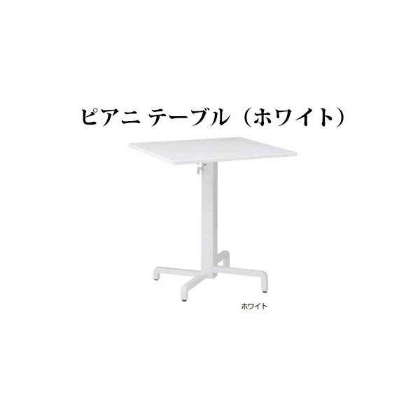 ナルディ ピアニ テーブル ホワイト (NAR-T02W 3368520) [タカショー エクステリア ガーデンファニチャー 瀧商店]