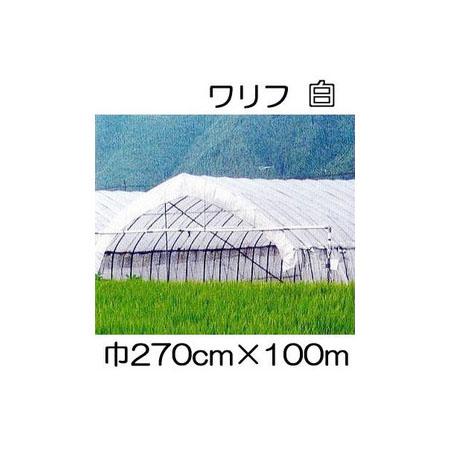 JX ANCI 日石 ワリフ HS-2700 白 270cm×長さ100m 遮光率5% 不織布 折りたたみ品[防虫 保温 簡単設置 遮光 防雨]