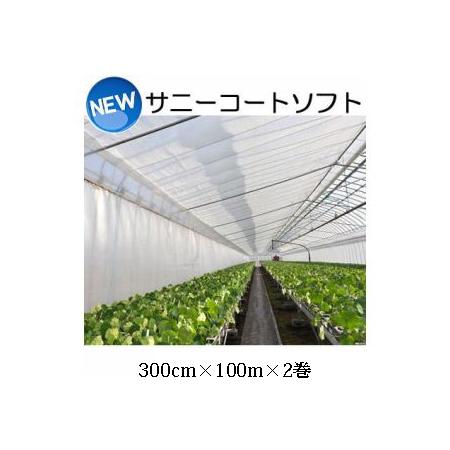 (2本セット) New サニーコートソフト ハウス内張り被覆材 300cm×100m