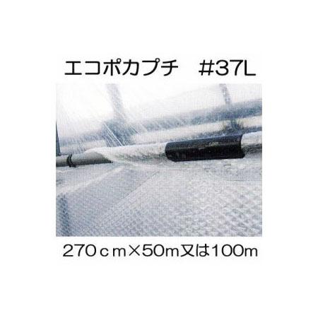 ハウス保温内張り材 エコポカプチ #37L 幅270cm 長さ50mを2巻または100mを1巻選択