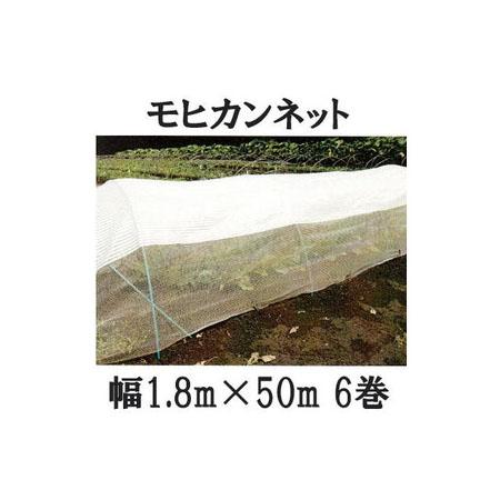 夏のトンネル栽培 モヒカンネット 幅1.8m×長さ50m お徳6巻
