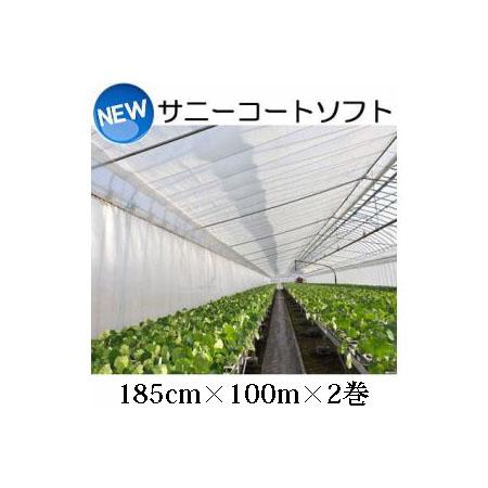 (2本セット) New サニーコートソフト ハウス内張り被覆材 185cm×100m UEXC 宇部エクシモ