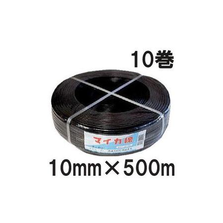 ハウスバンド マイカ線 スタンダード 10mm×500m 黒 2芯 10巻セット 石本マオラン 大型ハウス用