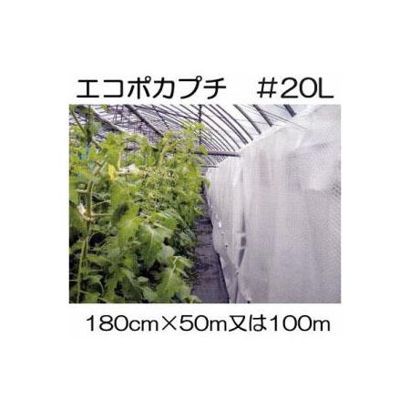 ハウス保温内張り材 エコポカプチ #20L 幅180cm 長さ50mを2巻または100mを1巻選択