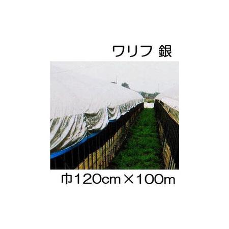 JX ANCI 日石 ワリフ EX-1200 銀 120cm×長さ100m 遮光率45% 不織布 日新商事 [簡単設置 軽量 防虫 防雨 安全 保温]