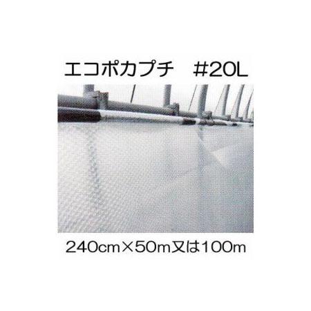 ハウス保温内張り材 エコポカプチ #20L 幅240cm 長さ50mを2巻または100mを1巻選択