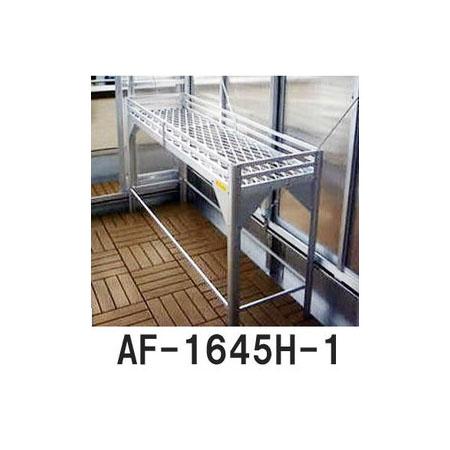 フラワースタンド AF-1645H-1 AF型1段タイプ 1600×450×900H 組立式 (アルミベンチ)