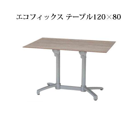 グロスフィレックス エコフィックス テーブル120×80(GRS-T09MG 32860400)ムーングレー 組立式[タカショー エクステリア ガーデンファニチャー 瀧商店]
