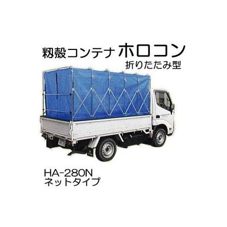 籾殻コンテナー もみがらコンテナー ホロコン 折りたたみ型 HA-280N型 ネット素材(青色) 普通トラック用