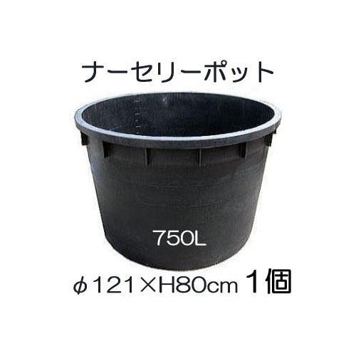 ナーセリーポット 大サイズ750L RP φ121×H80cm 底穴の有無選択 大型ポット
