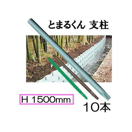 土留鋼板 とまるくん用支柱キャップ付 φ48.6×1500mm 10本(41.6kg) 色選択