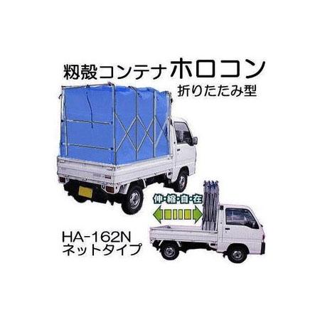 籾殻コンテナー もみがらコンテナー ホロコン 折りたたみ型 HA-162N型 ネット素材(青色) 軽トラック用
