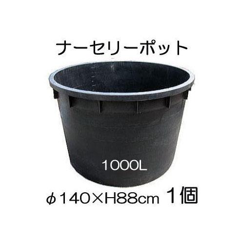 ナーセリーポット 大サイズ1000L RP φ140×H88cm 底穴の有無選択