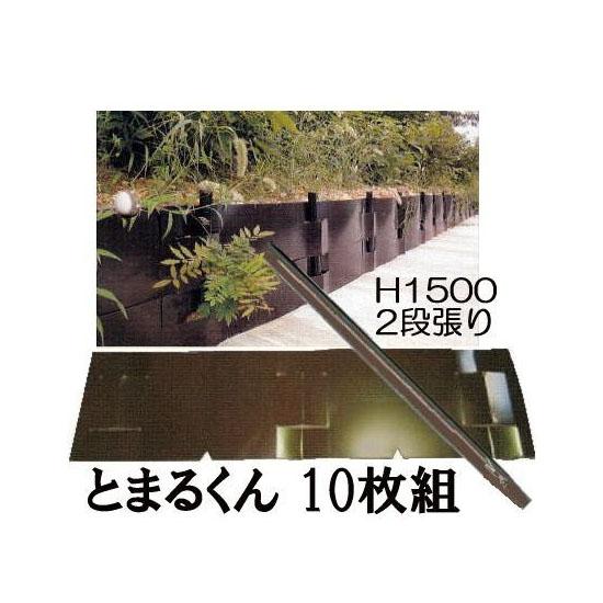 土留鋼板 とまるくん 支柱付き10枚組2段張り(鋼板10枚+キャップ付き支柱H1500mm11本) 85.9kg 2個口 日鉄住金ハイカラー 色選択