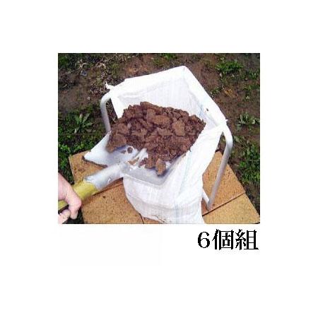 土嚢袋 土のうスタンド お徳用6個組