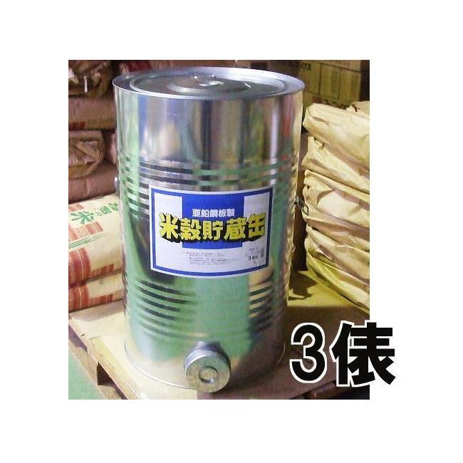 亜鉛引鋼板製 豊年貯米缶 穀物貯蔵缶 3俵缶 米穀貯蔵缶 貯米缶