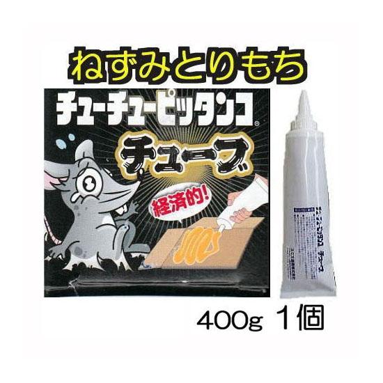 徳用 6個組 スミス通商 ねずみとりもち チューチューピッタンコ チューブ 400g ねずみ捕り 粘着剤